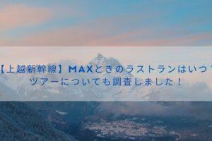【上越新幹線】MAXときのラストランはいつ?-ツアーについても調査しました!のイメージ画像