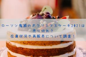 ローソン鬼滅の刃クリスマスケーキ2021は売り切れ?在庫状況や再販売について調査!イメージ画像