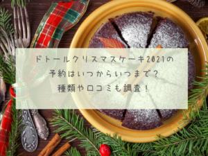 [ドトールクリスマスケーキ2021の予約はいつからいつまで?種類や口コミも調査しました!]イメージ画像