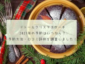 ドトールクリスマスケーキ2021年の予約はいつから?