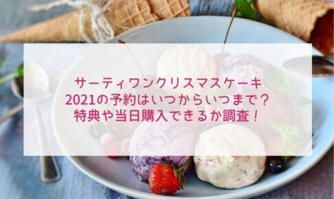 サーティワンクリスマスケーキ2021の予約はいつからいつまで?特典や当日購入できるか調査!のイメージ画像